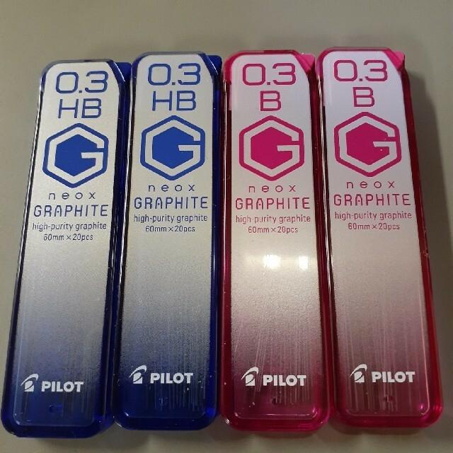 シャープペンシル替え芯4セット。 0.3  HB、B各2個 インテリア/住まい/日用品の文房具(ペン/マーカー)の商品写真