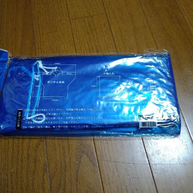 横浜DeNAベイスターズ(ヨコハマディーエヌエーベイスターズ)の横浜DeNAベイスターズ ビニールポンチョ スポーツ/アウトドアの野球(応援グッズ)の商品写真