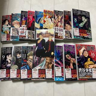 呪術廻戦 0-16巻セット + 6巻特典カード