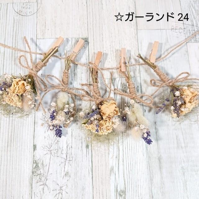 ドライフラワーガーランド☆24 ハンドメイドのフラワー/ガーデン(ドライフラワー)の商品写真