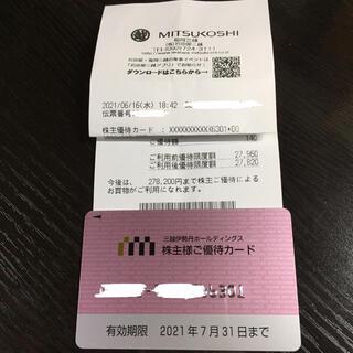 ミツコシ(三越)の三越伊勢丹 株主優待カード 10%割引 2021年7月末(ショッピング)