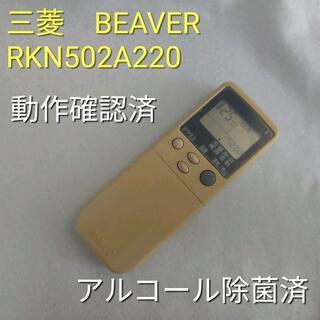 ミツビシ(三菱)の三菱重工 BEAVER RKN502A220 エアコン用リモコン 動作品 中古(その他)