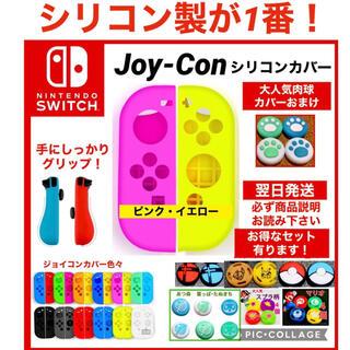 任天堂switch ジョイコンカバー ピンク・イエロー おまけ付き(その他)
