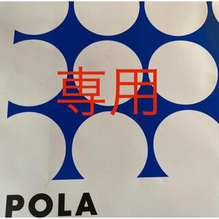 ポーラ(POLA)のごかはら様専用ページ いつもありがとうございます(健康茶)