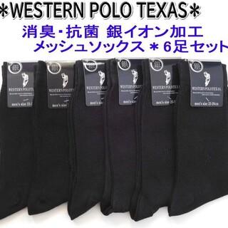 POLO/ウエスタンポロ☆黒 6足セット メンズ用メッシュ ビジネスソックス