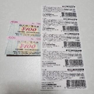 AEON - AEON イオン 株主優待券【2022】 2枚セット