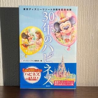 ディズニー(Disney)の30年のハピネス 東京ディズニ-リゾ-ト30周年記念出版(文学/小説)
