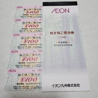 イオン(AEON)のAEON イオン 株主優待券【2022】 5枚セット(その他)