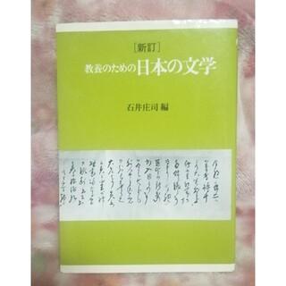 教養のための日本の文学 石井庄司編 東海大学出版会(語学/参考書)