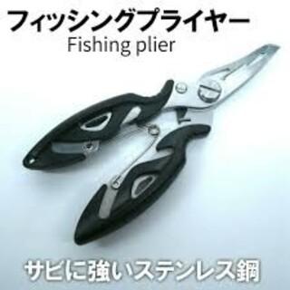 フィッシングプライヤー 釣り ペンチ'