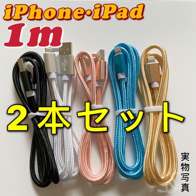 新品 1m 2本 USB急速充電ケーブル lightning  数量限定 スマホ/家電/カメラのスマートフォン/携帯電話(バッテリー/充電器)の商品写真