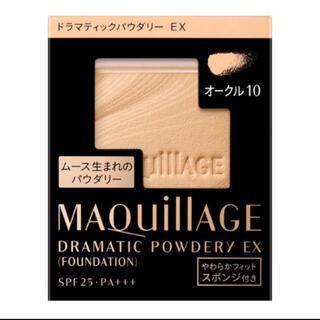 MAQuillAGE - マキアージュドラマティックパウダリーEXオークル10