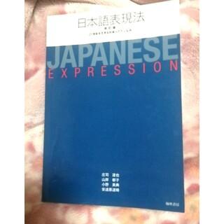 日本語表現法 21世紀を生きる社会人のたしなみ 改訂版(語学/参考書)