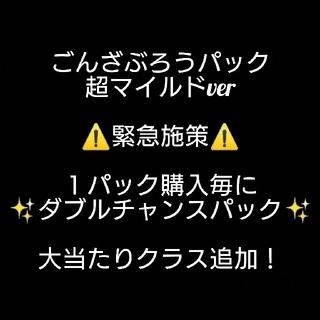 遊戯王 - 遊戯王オリパ☆ごんざぶろうパック☆超マイルドver