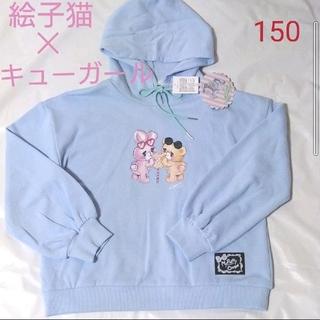 しまむら - キューガール エコネコ 絵子猫 150 トップス パーカー econeco