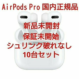 Apple - Apple AirPods Pro MWP22J/A 国内正規品  10台