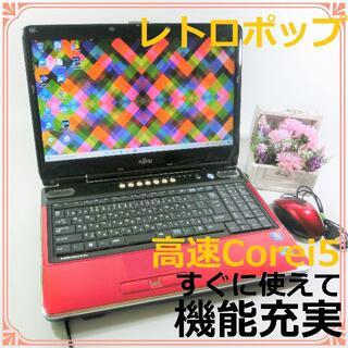 富士通 - レトロポップ★高性能Corei5★Windows10赤ノートパソコン本体