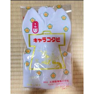 足袋26.0cm(冬物)(その他)