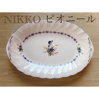 NIKKO - 食器 NIKKO ニッコー 楕円形大皿 オーバルプレート ピオニール ブルー