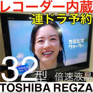 東芝 - 【高機能 HDDレコーダー録画内蔵】32型 液晶テレビ 東芝 REGZA レグザ
