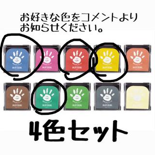 新品手形スタンプパッド「パームカラーズ未使用 4個セット(手形/足形)