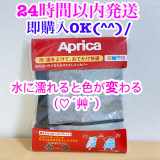Aprica - Aprica (アップリカ) 純正 オプション マルチレインカバー