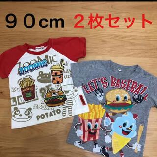 ハンバーガー柄 半袖Tシャツ 2枚セット 90cm