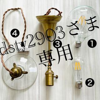 【dsty2903さま専用】アンティーク照明 4点セット(蛍光灯/電球)