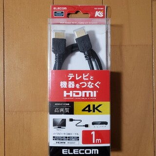 エレコム(ELECOM)のELECOM HDMI ケーブル1m(映像用ケーブル)