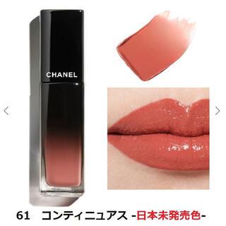 CHANEL - 週末限定価格♡即日発送♡CHANEL ルージュアリュールラック 61
