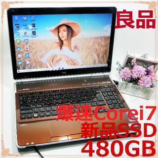 NEC - 茶色【SSD480GB】爆速Corei7★Windows10ノートパソコン本体