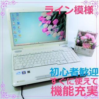トウシバ(東芝)のライン模様★初心者歓迎★Windows10白ノートパソコン本体(ノートPC)