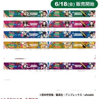 集英社 - 東京ドームシティ 鬼滅の刃 トレーディングマスキングテープ 5個セット