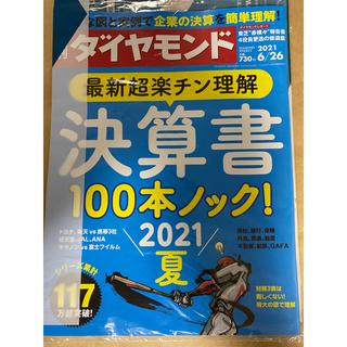 ダイヤモンド社 - 週刊 ダイヤモンド 2021年 6/26号