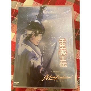 ましろ様専用 壬生義士伝 DVD(舞台/ミュージカル)