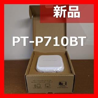ブラザー(brother)のピータッチキューブ 710 PT-P710BT P-TOUCH CUBE(OA機器)