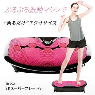 【新品未開封】ドクターエアー 3DスーパーブレードS ピンク(エクササイズ用品)