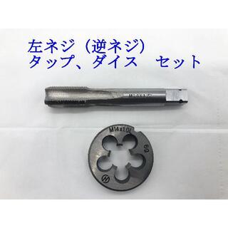 M14x1.0 左ねじ用 ハンドタップ 丸ダイス セット エアガンパーツ修正用(カスタムパーツ)