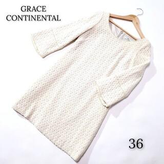 GRACE CONTINENTAL - 【美品♪】グレースコンチネンタル ウールワンピース ホワイト