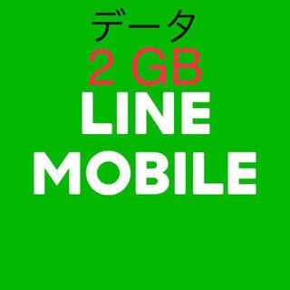 LINEモバイル データプレゼント2GB(その他)