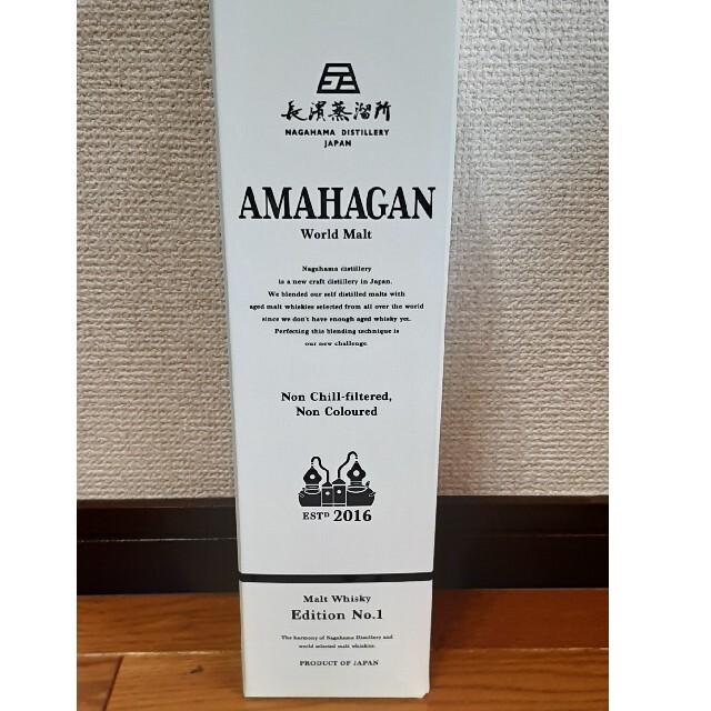 AMAHAGAN edition No.1 食品/飲料/酒の酒(ウイスキー)の商品写真