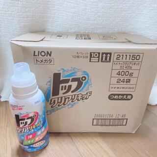 ライオン(LION)のトップクリアリキッドボトル450g一本と詰め替え400g24袋洗濯洗剤(洗剤/柔軟剤)