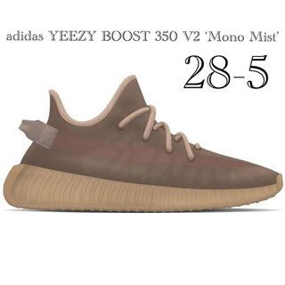 アディダス(adidas)のadidas YEEZY BOOST 350 V2 'Mono Mist'(スニーカー)