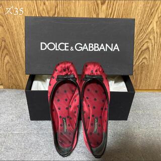 ドルチェアンドガッバーナ(DOLCE&GABBANA)のドルチェ&ガッバーナ バレエシューズ サイズ5(バレエシューズ)