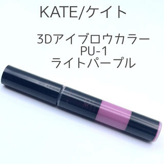 KATE - KATE ケイト 3Dアイブロウカラー PU-1 ライトパープル