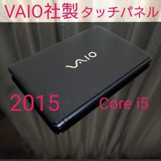 バイオ(VAIO)の格安 VAIO社製 i5 タッチパネル(ノートPC)