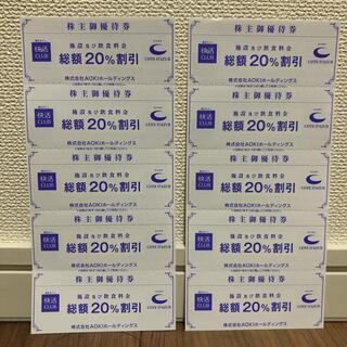 AOKI - AOKI アオキ 株主優待券 快活CLUB 20%OFF 10枚セット
