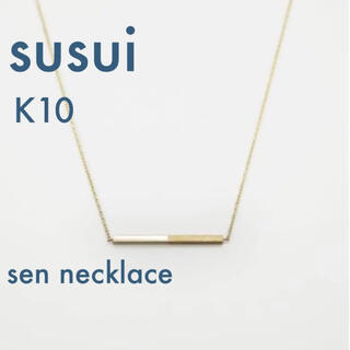 アーカー(AHKAH)のsusui k10 senネックレス(ネックレス)