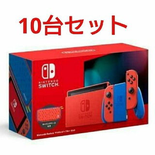 任天堂 - 任天堂 Switch マリオレッド ×ブルーセット 計10台セット新品