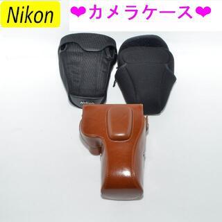 ニコン(Nikon)の❤NIKON カメラケース(3ケ)❤(ケース/バッグ)